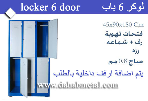 locker for your staff