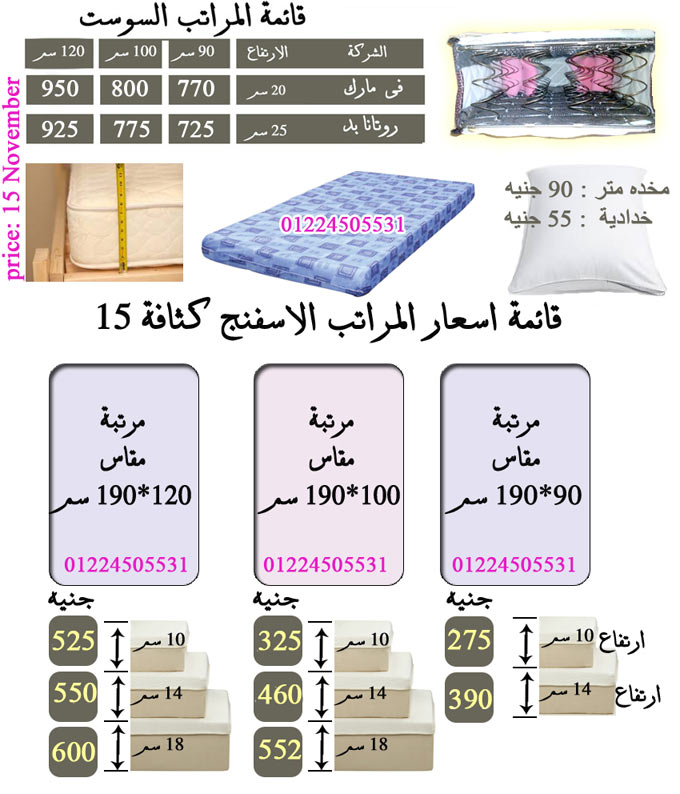 cheap mattress price list